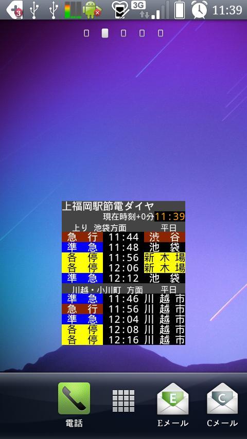 Timetable widget- screenshot
