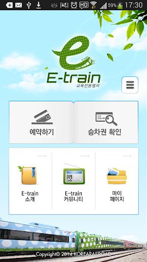 E-train-e-train-이트레인-etrain