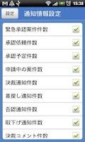 Screenshot of POWER EGG Reminder
