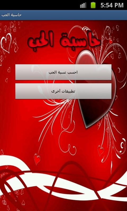 حاسبة الحب - screenshot
