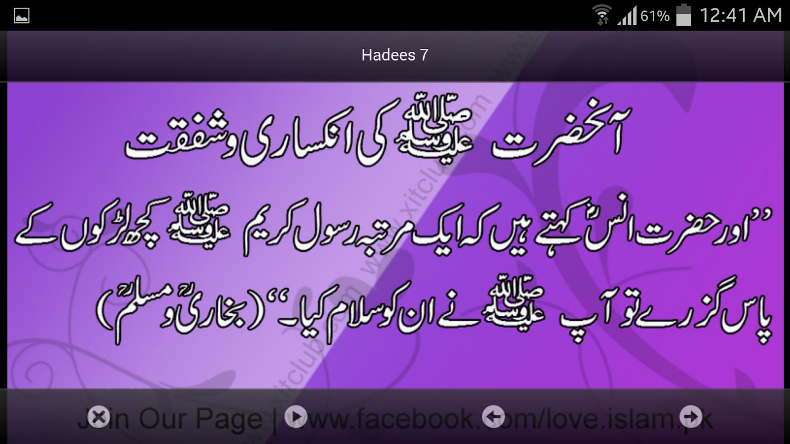 hadees e nabvi screenshot ahades 7 hadees free