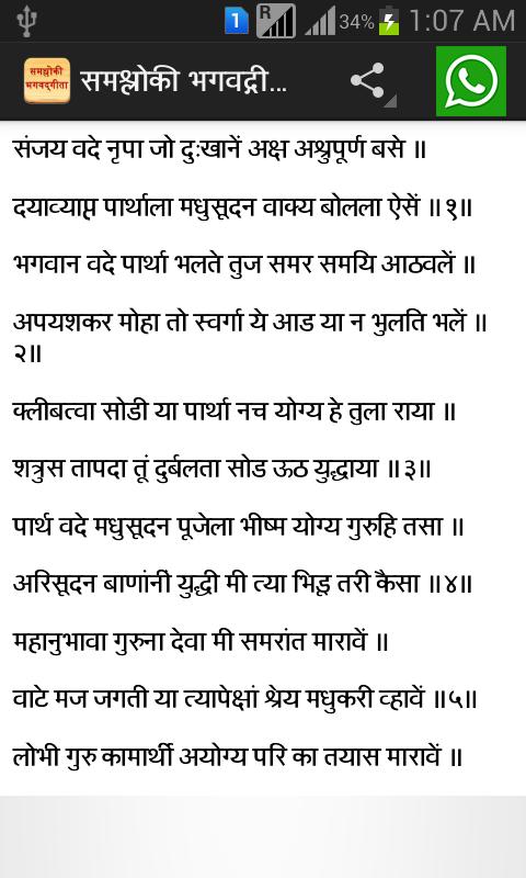bhagwat geeta in sanskrit pdf