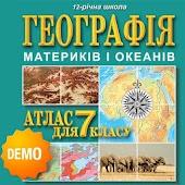 Географія, 7 клас (демо)