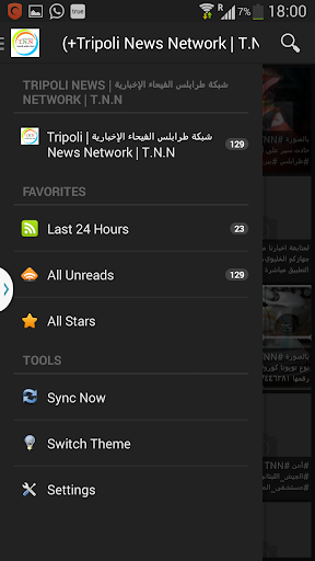 TNN Tripoli News Network