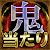 【鬼当り占い】東海辛口鑑定『静岡富士の母』 file APK for Gaming PC/PS3/PS4 Smart TV