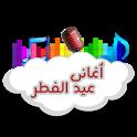 أغاني عيد الفطر  2013 − 1434 icon