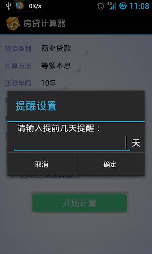 【免費財經App】房贷计算器-APP點子