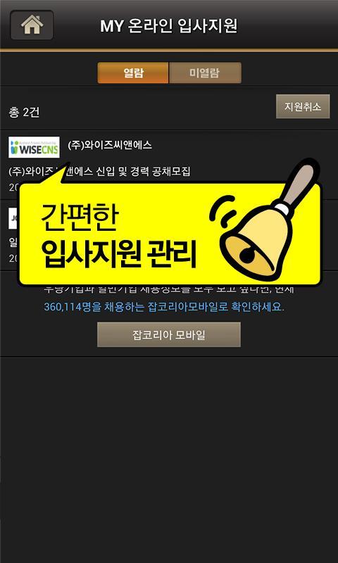잡코리아 돈텔보스 - 업계 1위기업 취업전문 - screenshot