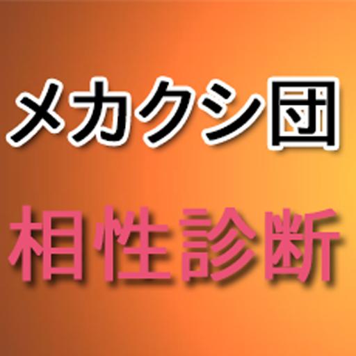 【無料】メカクシ団の相性診断 カゲロウプロジェクト