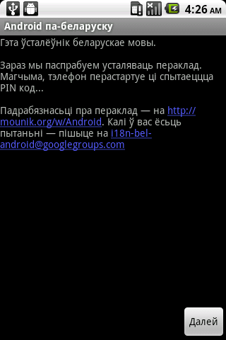 Belarusian UI translation