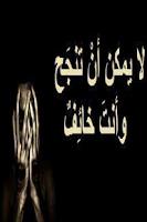 Screenshot of حكم اجدادنا