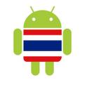 ปพลิเคชันในไทย icon