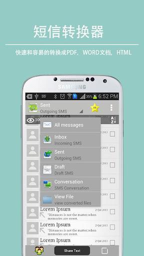 短信转换器