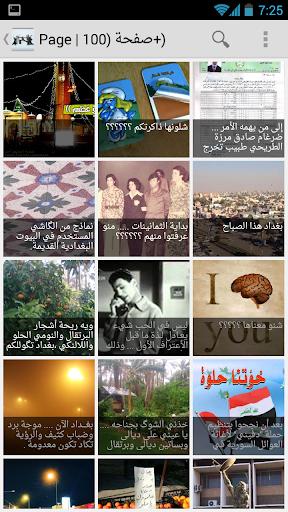 تطبيق صفحة بغداد