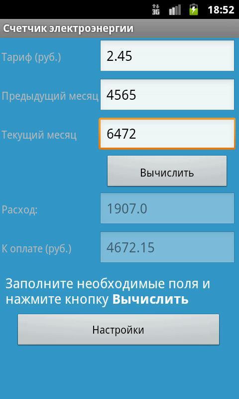 Счётчик электроэнергии- screenshot