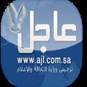 صحيفة عاجل icon