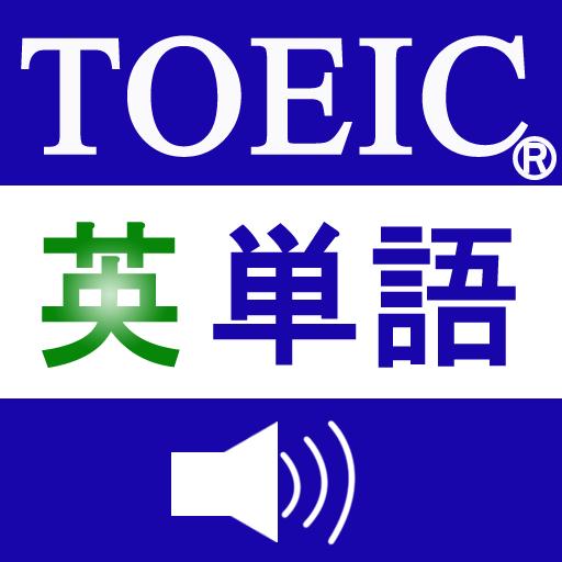 TOEIC重要英単語(発音版) 教育 App LOGO-APP試玩