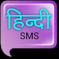 Hindi SMS 4.2