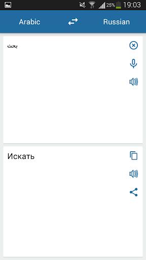 玩免費教育APP|下載俄罗斯阿拉伯语翻译 app不用錢|硬是要APP