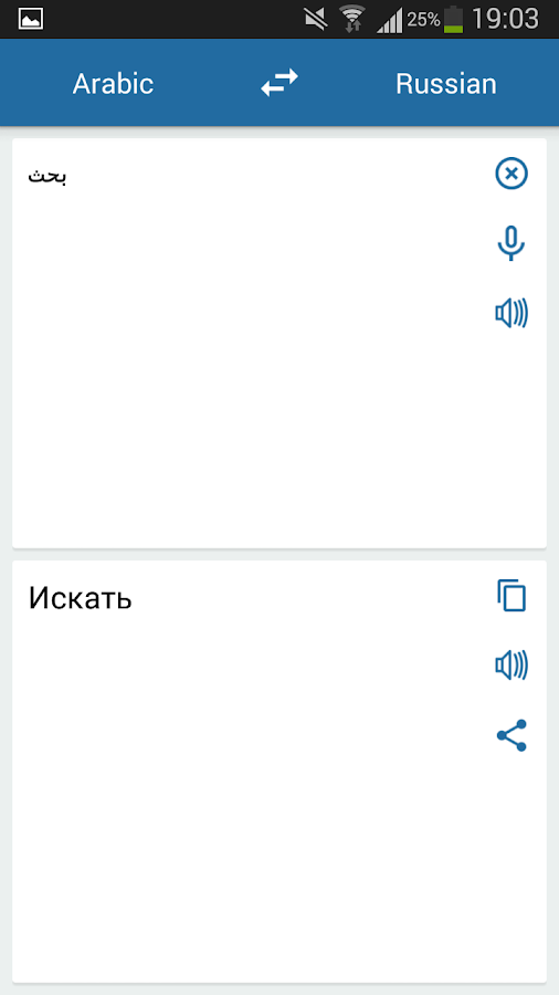 Russian To Arabic Translation 8