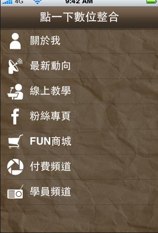 免費下載社交APP|小農行銷學 app開箱文|APP開箱王