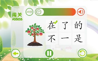 Screenshot of EasyChinese–Most Commonly Used