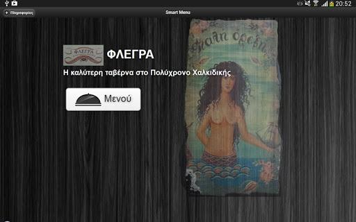 【免費商業App】Flegra Smart Menu-APP點子