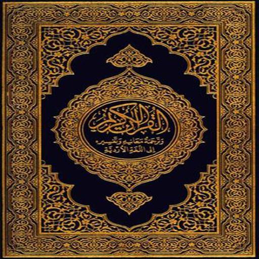 Pengobatan Islami Lengkap