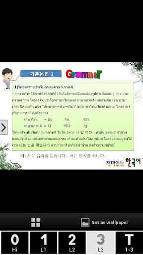 ภาษาเกาหลี say korean Book1