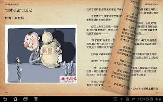 Screenshot of Wisbook 電子書閱讀器 VIP
