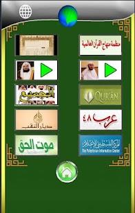 اتجاه القبلة Qibla - screenshot thumbnail