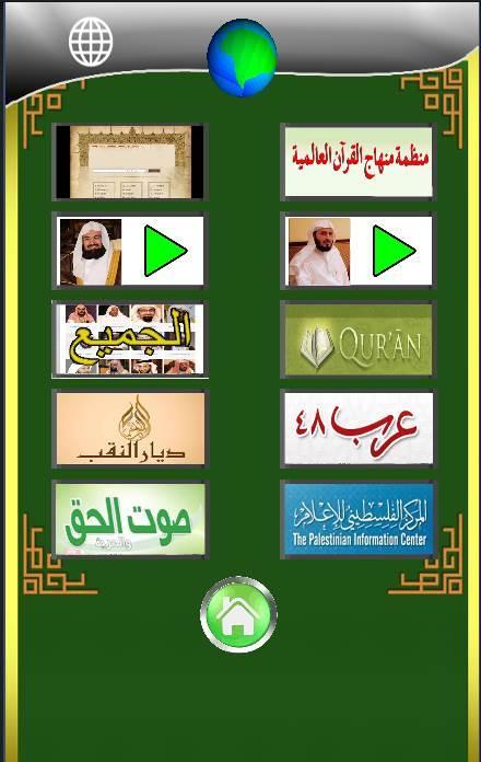 اتجاه القبلة Qibla - screenshot