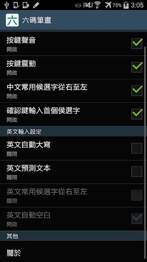 玩免費工具APP|下載六碼筆畫 app不用錢|硬是要APP