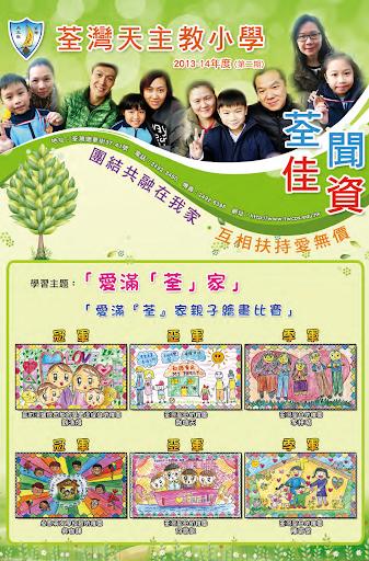 荃聞佳資2013-14 二