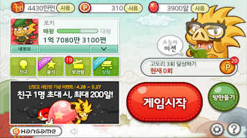 Screenshot of 한게임 신맞고 시즌1