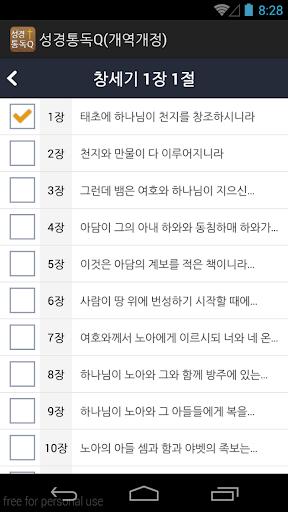 【免費教育App】성경통독Q(개역개정)-APP點子