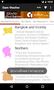 Siam Weather- screenshot thumbnail