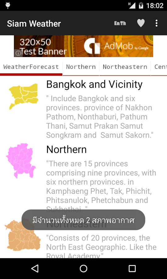 Siam Weather- screenshot