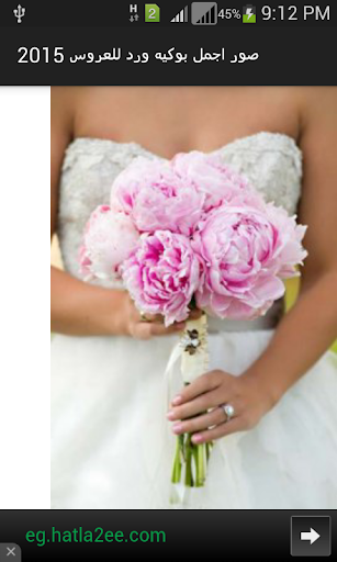 صور اجمل بوكيه ورد للعروس 2015