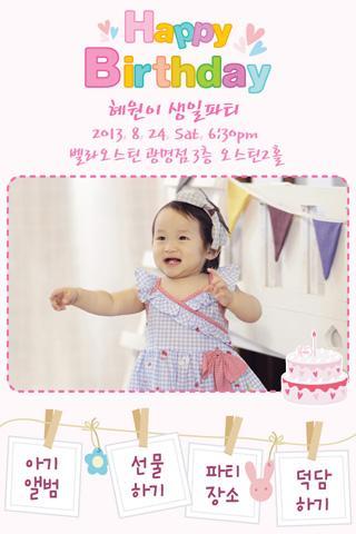 박혜원의 돌 초대장