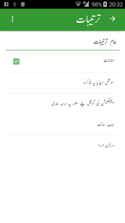 Urdu Lughat- screenshot