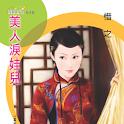 美人淚娃兒-孟家女系… (本 ebook 书/Free) logo