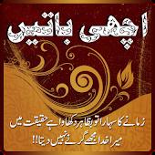 Achi Batein (Urdu)