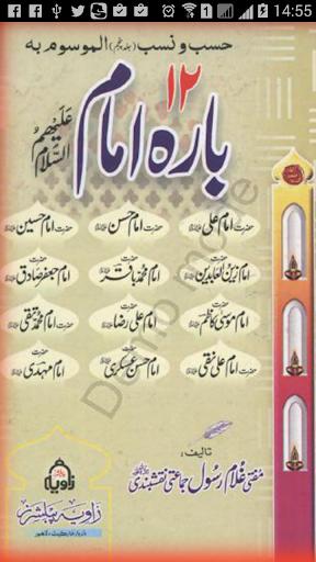 12 Imam A.S