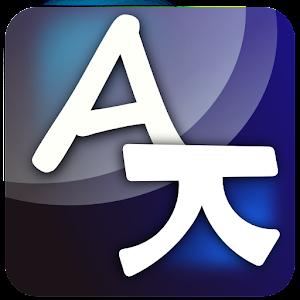 Translator 生產應用 App LOGO-硬是要APP