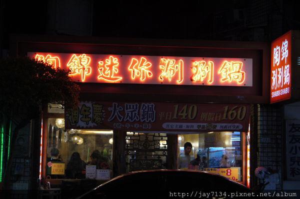陶錦迷你涮涮鍋(竹林一店)