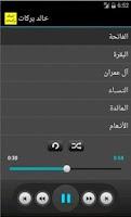 Screenshot of القرآن الكريم - خالد بركات