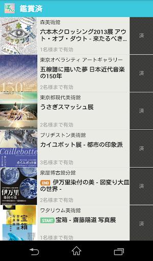 無料生活Appのミューぽん 2014年版 美術館割引クーポン|記事Game
