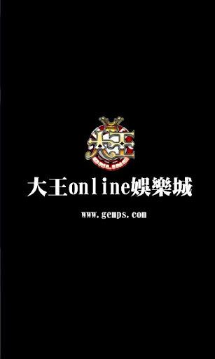 大王Online 賓果麻將