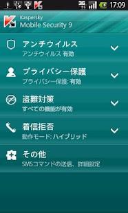 無料工具Appのカスペルスキー モバイル セキュリティ|HotApp4Game